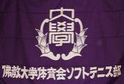 佛教大学体育会ソフトテニス部