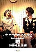 at home MaM-アットホームママ-