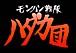 【MHP2G】ハダカ団【ニコ動】