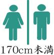 160cm後半
