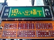 新宿で遊ぼう!