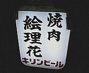 2012野球バカ焼肉忘年会