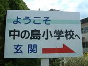 茂原市立 中の島小学校っこ集合!