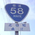 ROUTE58