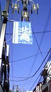 大岡山商店街を応援するかい?
