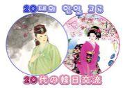 20代の日韓交流
