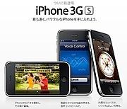 iPhone SASEBO