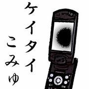 ケータイ・コンテンツ