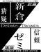 新倉ゼミ −6期生の会−