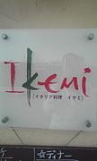 イタリア料理IKEMI