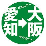 愛知県出身の大阪人