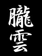 朧雲-oborogumo-