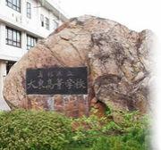 島根県立大東高校