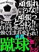 関西外国語大学サッカー部のOB
