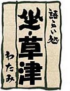 語らい処「坐・和民」草津東口店