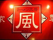 ラーメン工房 <風> 〜KAZE〜