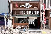 PC麺bar