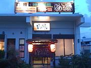 民謡居酒屋『島風』   久米島