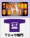 オリジナル作務依・Tシャツ屋