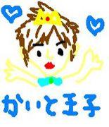 海斗サンは王子様♡