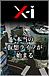 X-i (Xing World 改め?)