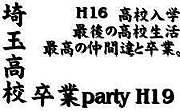 H19埼玉合同卒業party