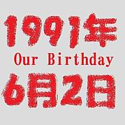 1991年6月2日 YAY♪