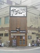創韓酒場サブロー