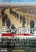 映画「二つの祖国で・日系陸軍…