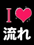 流人〜Nagarenchu〜