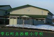 雫石町立西根小学校