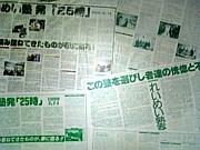 れいめい塾@三重県(非公式)
