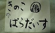 きのこぱらだいす+@