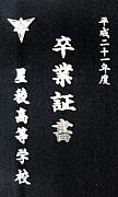 星稜☆ふぃじかる(21年度卒)