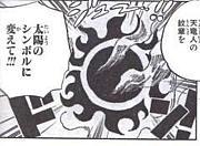 太陽の海賊団!!