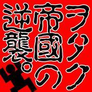 『ヲタク帝國』建設mixi支部(仮)