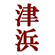 県立津久井浜高等学校野球部