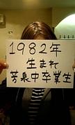 1982年生まれ芳泉中卒業