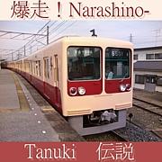 爆走!Narashino-Tanuki伝説