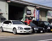 京都!山田自動車!