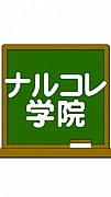 V系専門!ナルコレ学院新宿本校