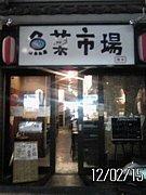 魚菜市場(神奈川県:橋本駅)