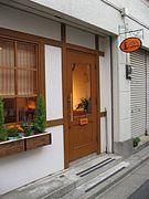 自家焙煎珈琲屋 カフェ ルミーノ