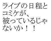 福山雅治好き!かつオタクです。