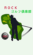 ROCKゴルフ倶楽部