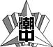 ★☆潮見中 OB&OG 86-87★☆