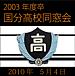 2003年度卒 国分高校同窓会