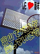 富山でバスケ愛しています