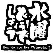 水曜どうでしょうでカルタ?