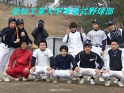 愛知工業大学 準硬式野球部